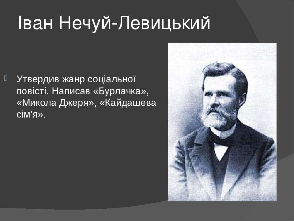Іван Нечуй-Левицький Утвердив жанр соціальної повісті. Написав «Бурлачка», «М...