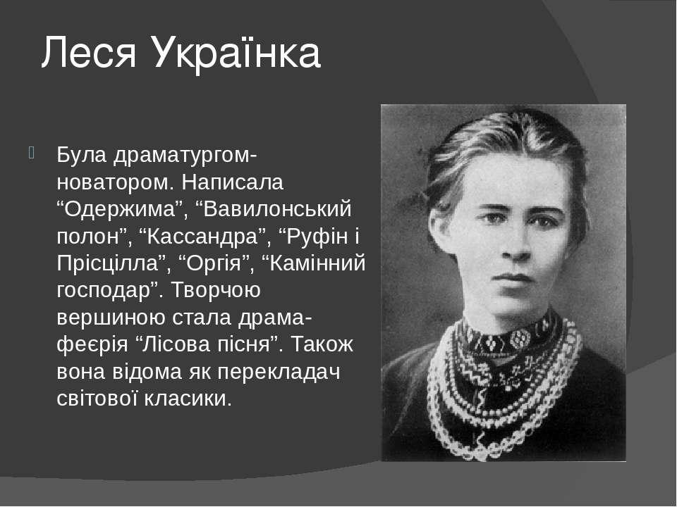 "Леся Українка Була драматургом-новатором. Написала ""Одержима"", ""Вавилонський ..."