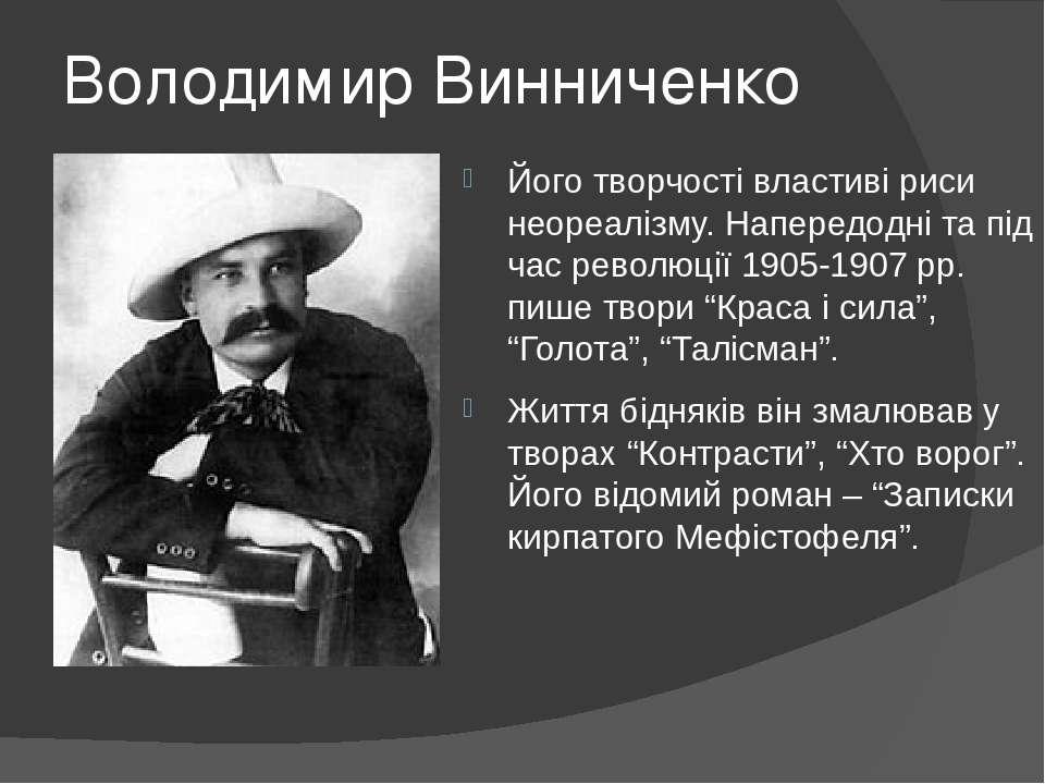 Володимир Винниченко Його творчості властиві риси неореалізму. Напередодні та...