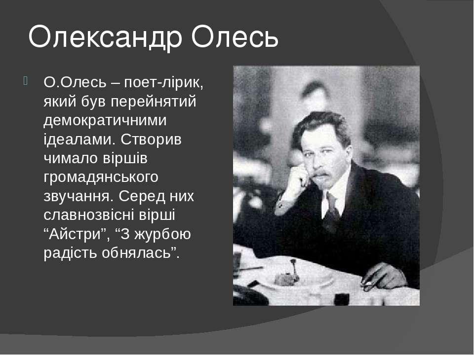 Олександр Олесь О.Олесь – поет-лірик, який був перейнятий демократичними ідеа...