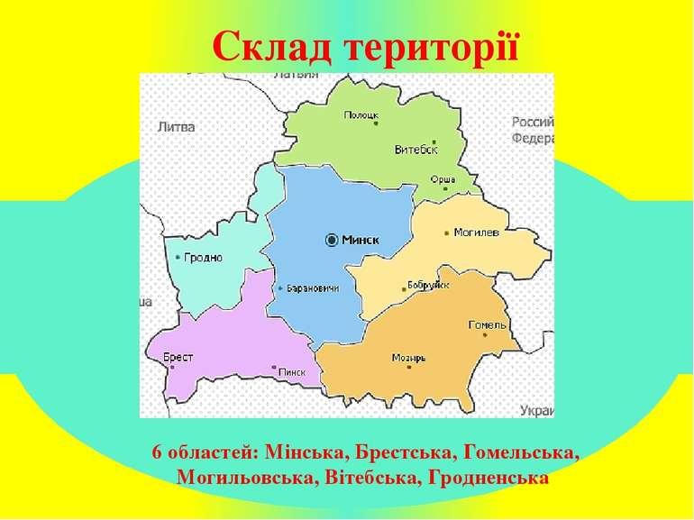 Склад території 6 областей: Мінська, Брестська, Гомельська, Могильовська, Віт...