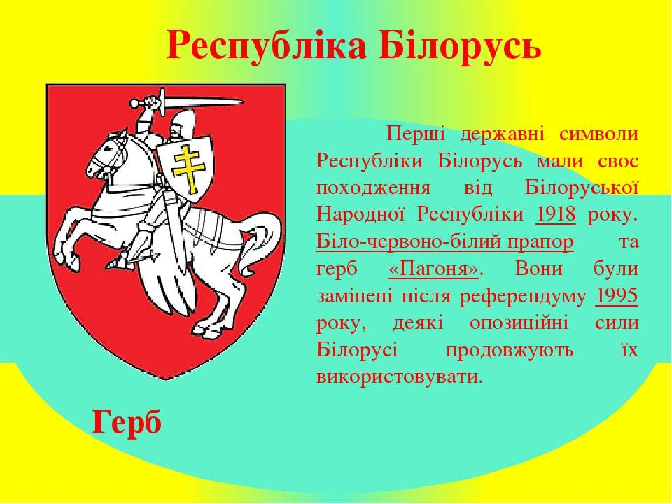 Республіка Білорусь Герб Перші державні символи Республіки Білорусь мали своє...