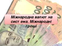 Міжнародна валютна система. Міжнародні гроші