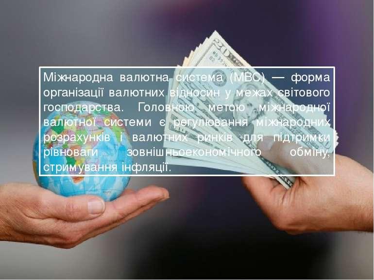 Міжнародна валютна система (МВС) — форма організації валютних відносин у межа...