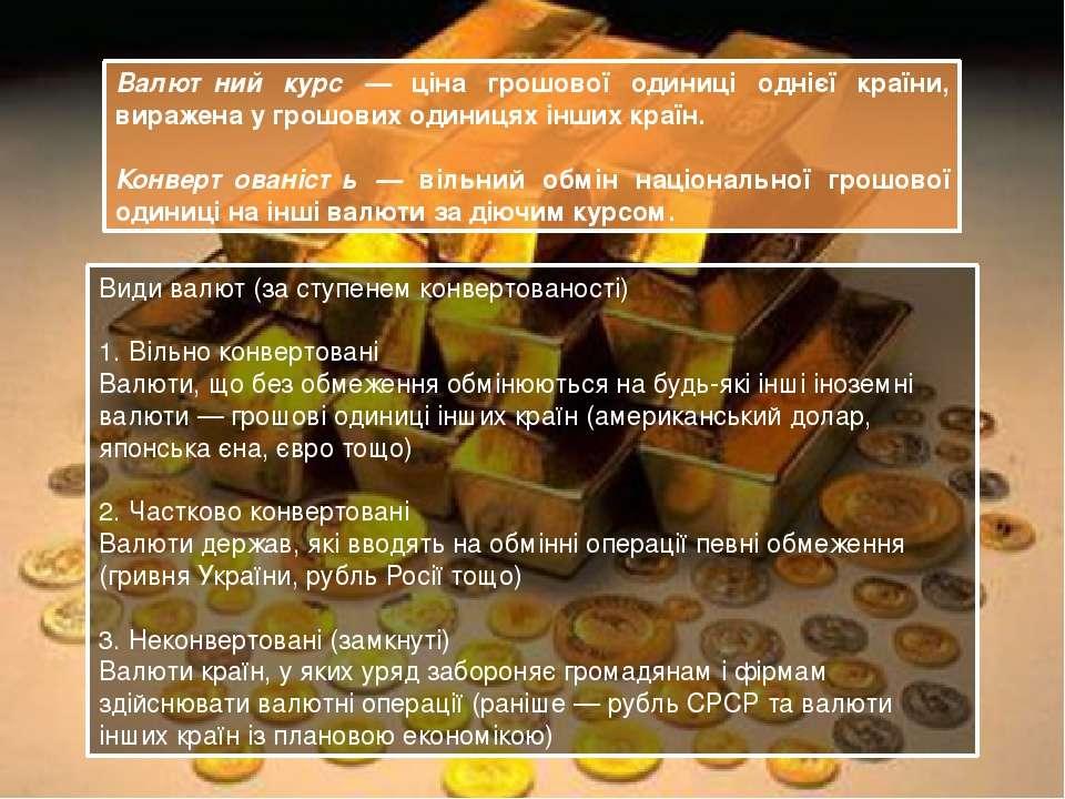 Валютний курс — ціна грошової одиниці однієї країни, виражена у грошових один...