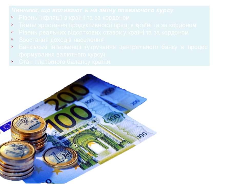 Чинники, що впливають на зміну плаваючого курсу Рівень інфляції в країні та з...