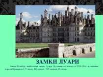 ЗАМКИ ЛУАРИ Замок Шамбор, найбільший замок Луари. Будівництво велося в 1526-1...