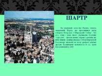 ШАРТР На південний захід від Парижу лежить знаменитий Шартр, що прославився с...