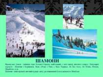 ШАМОНИ Французькі Альпи - найвищі гори Західної Європи, найбільший у світі це...