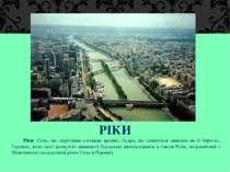 РІКИ Ріки: Сена, що перетинає столицю країни; Луара, що славиться замками на ...