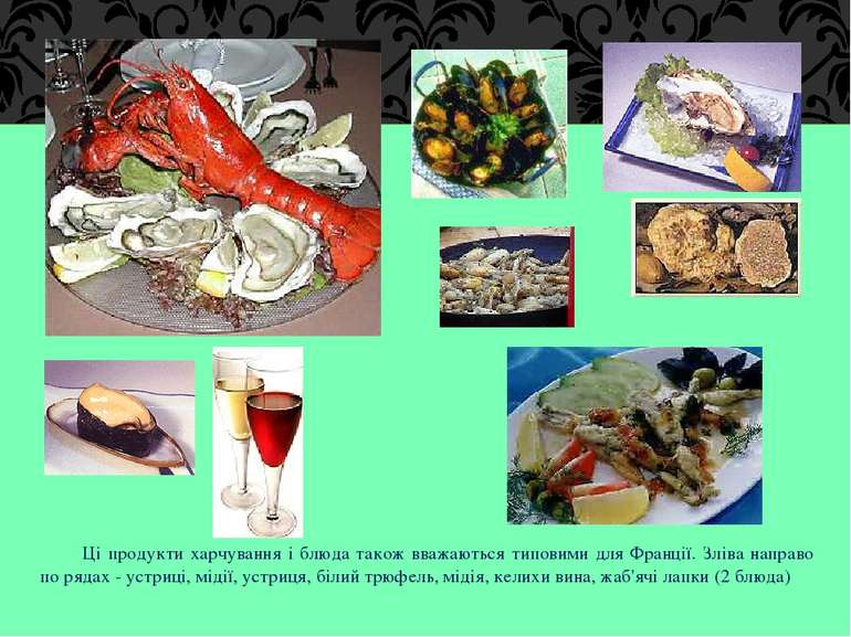 Ці продукти харчування і блюда також вважаються типовими для Франції. Зліва н...