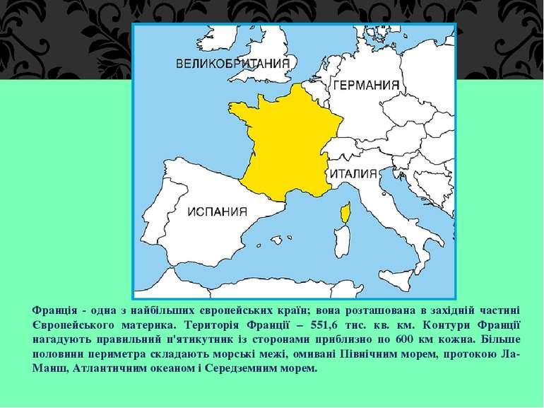 Франція - одна з найбільших європейських країн; вона розташована в західній ч...