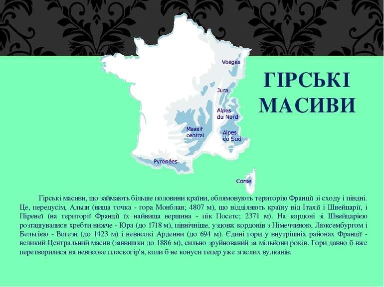 ГІРСЬКІ МАСИВИ Гірські масиви, що займають більше половини країни, облямовуют...
