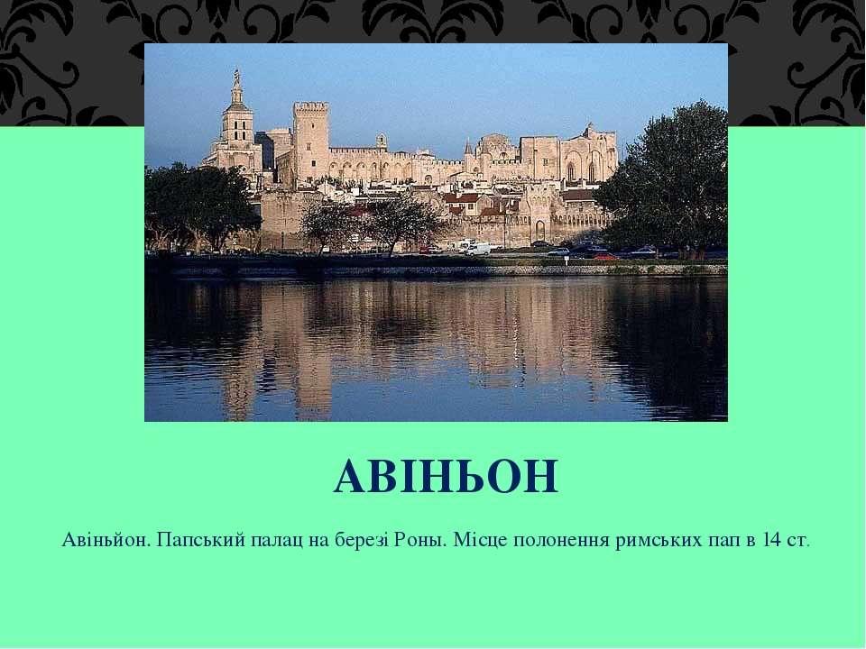 АВІНЬОН Авіньйон. Папський палац на березі Роны. Місце полонення римських пап...