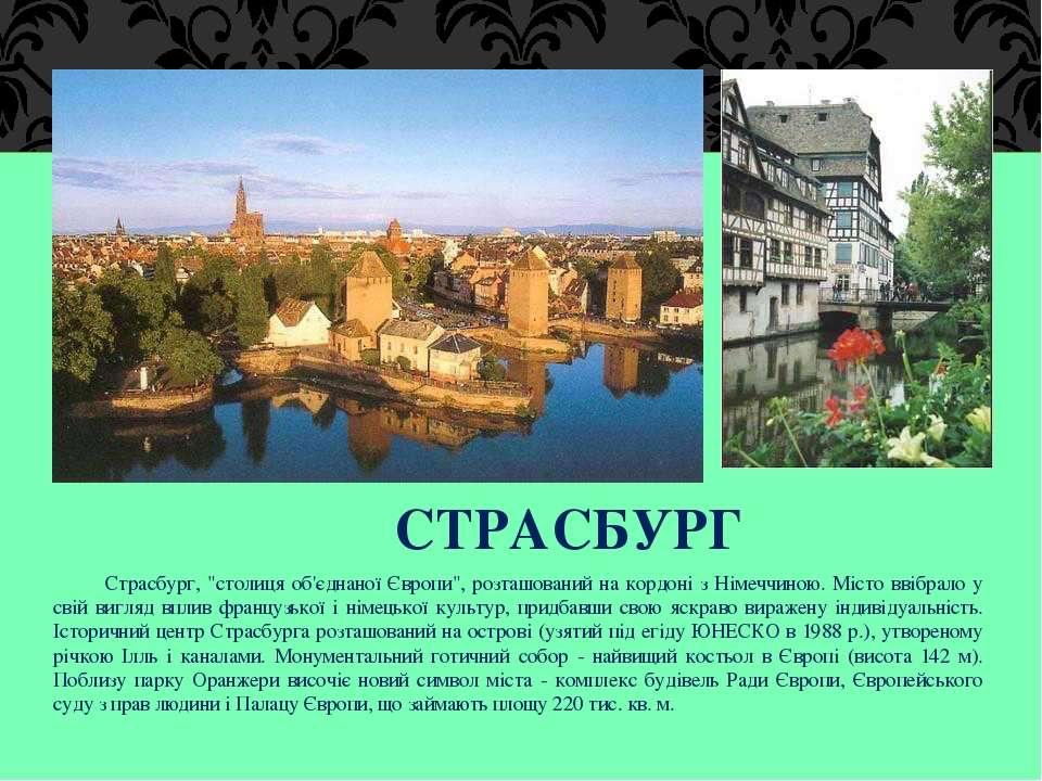 """СТРАСБУРГ Страсбург, """"столиця об'єднаної Європи"""", розташований на кордоні з Н..."""