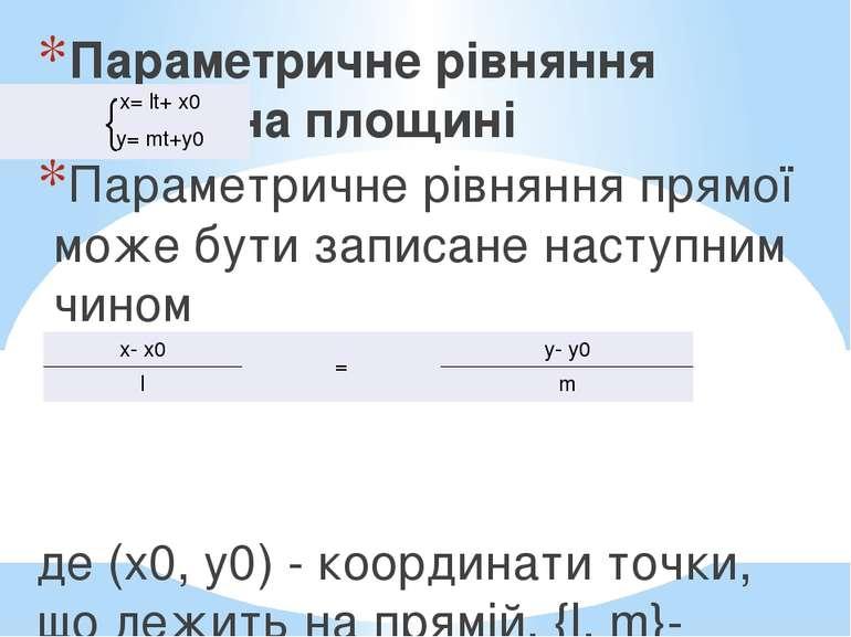 Параметричне рівняння прямої на площині Параметричне рівняння прямої може бут...