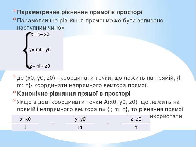 Параметричне рівняння прямої в просторі Параметричне рівняння прямої може бут...