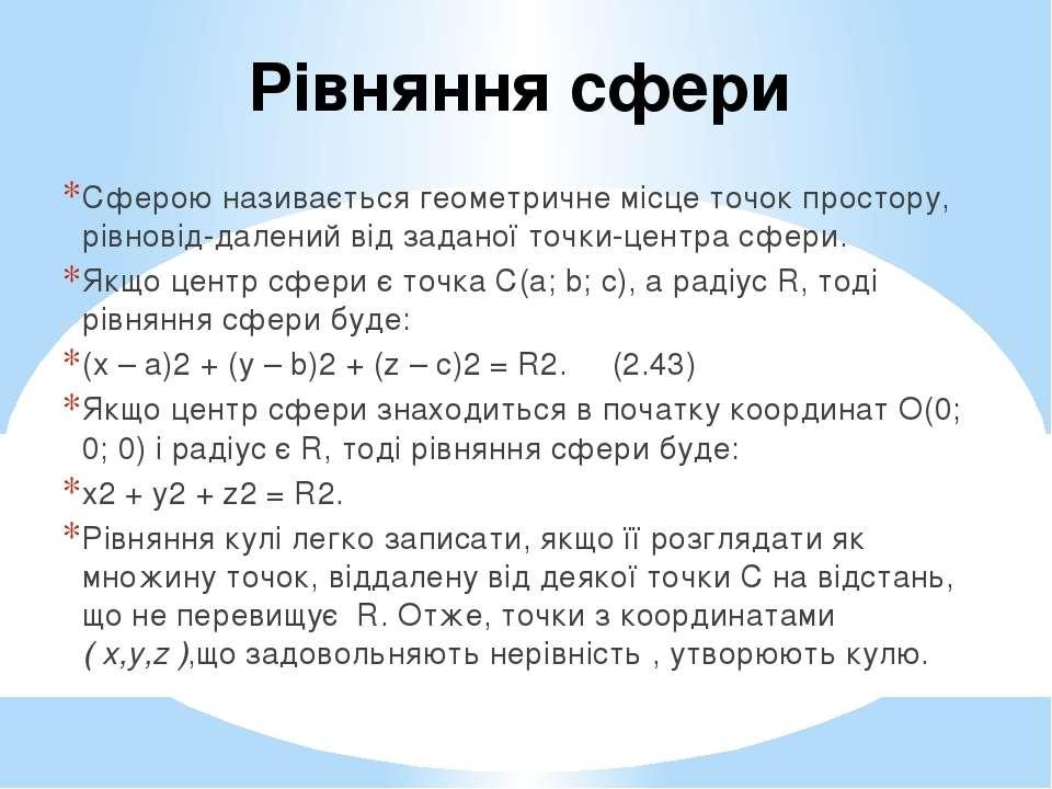 Рiвняння сфери Сферою називається геометричне місце точок простору, рівновід-...