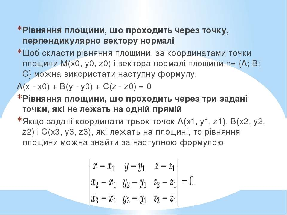 Рівняння площини, що проходить через точку, перпендикулярно вектору нормалі Щ...