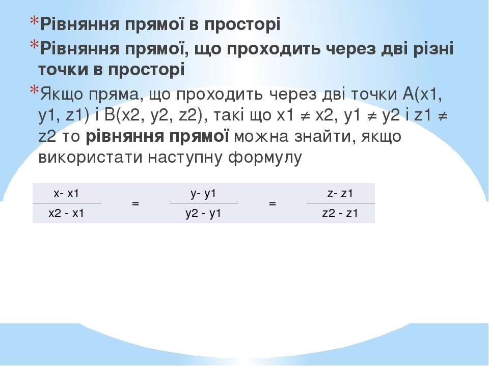 Рівняння прямої в просторі Рівняння прямої, що проходить через дві різні точк...