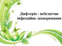 Дифтерія - небезпечне інфекційне захворювання