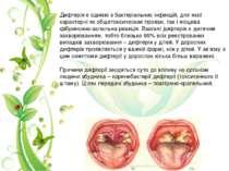 Дифтерія є однією з бактеріальних інфекцій, для якої характерні як общетоксич...