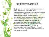 Профілактика дифтерії Дифтерійний анатоксин був вперше випущений ще в 1895 ро...