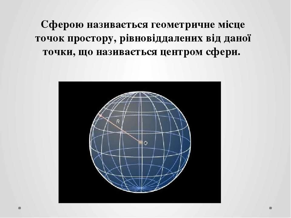 Сферою називається геометричне місце точок простору, рівновіддалених від дано...