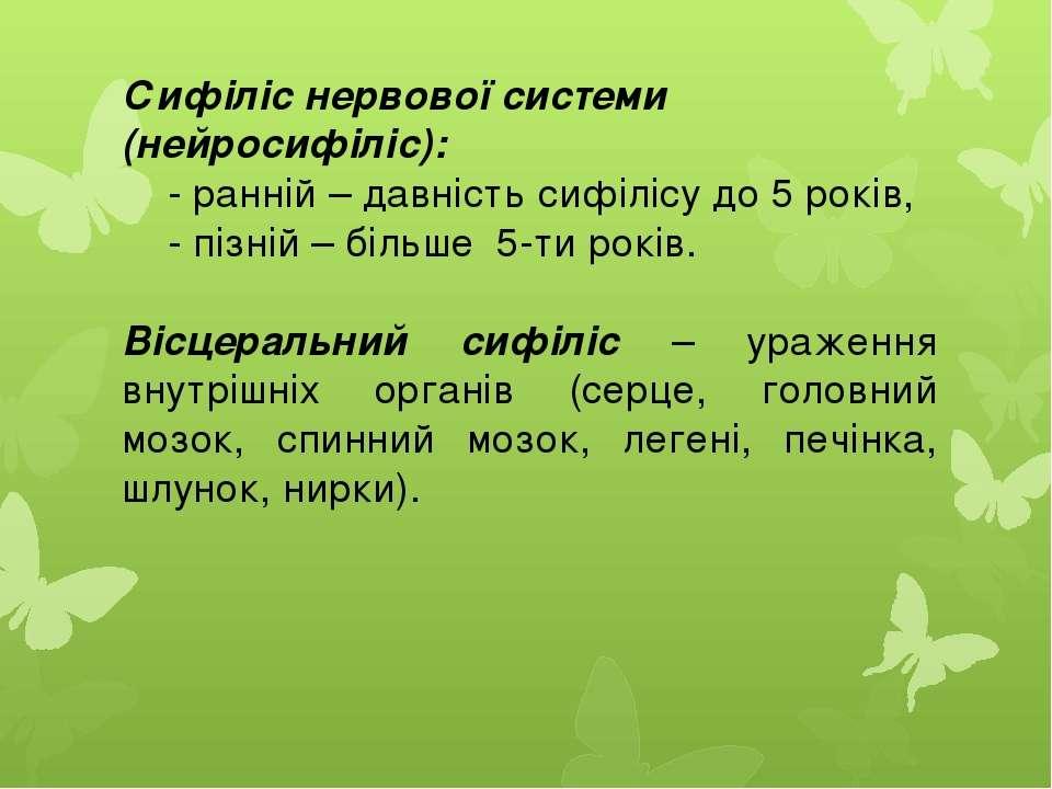 Сифіліс нервової системи (нейросифіліс): - ранній – давність сифілісу до 5 ро...