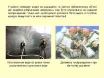 У районі осередку аварії на радіаційно та хімічно небезпечному об'єкті дія ав...
