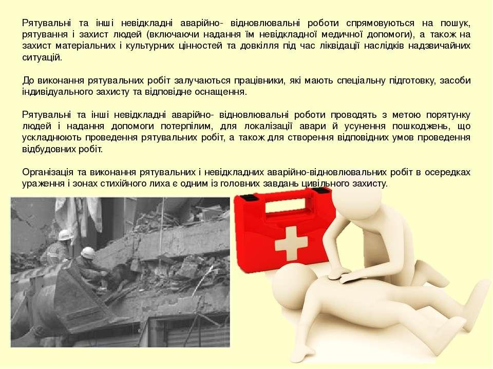 Рятувальні та інші невідкладні аварійно- відновлювальні роботи спрямовуються ...