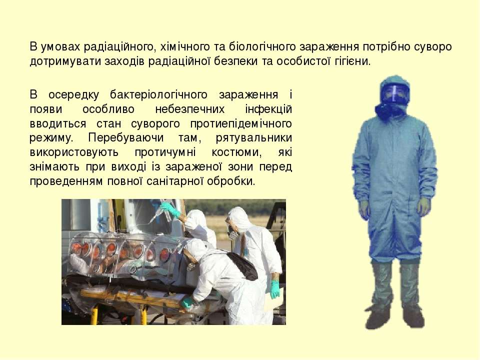 В умовах радіаційного, хімічного та біологічного зараження потрібно суворо до...