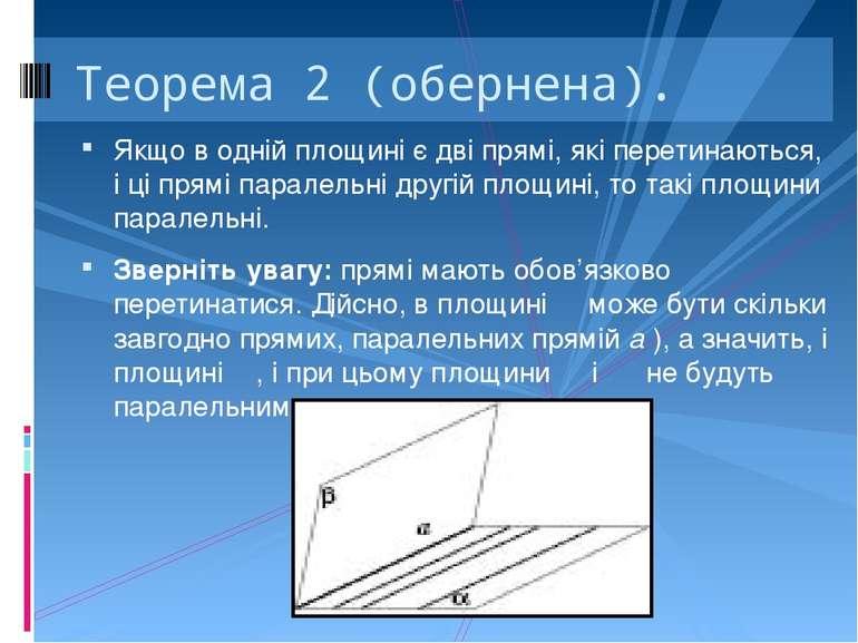 Якщо в одній площині є дві прямі, які перетинаються, і ці прямі паралельні др...