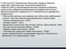 У 1921 році О.О.Богомолець підготував і видав в Саратові підручник «Короткий...