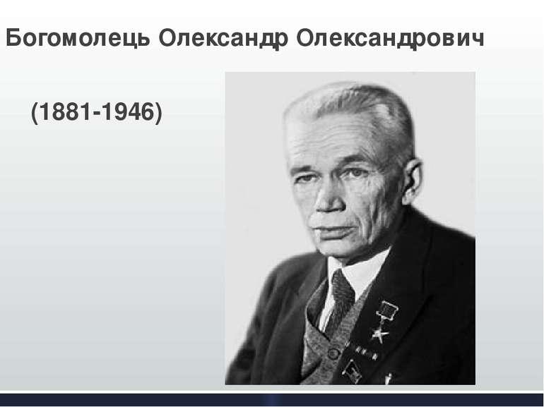 Богомолець Олександр Олександрович (1881-1946)