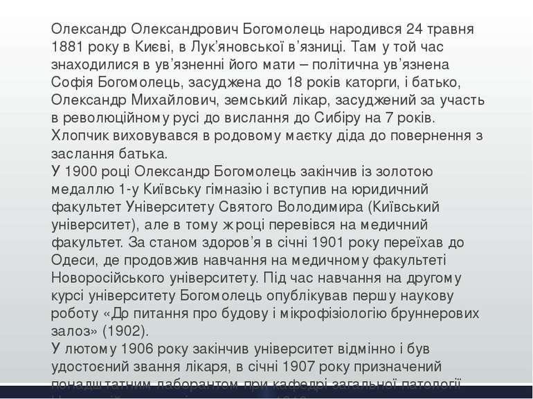 Олександр Олександрович Богомолець народився 24 травня 1881 року в Києві, в Л...