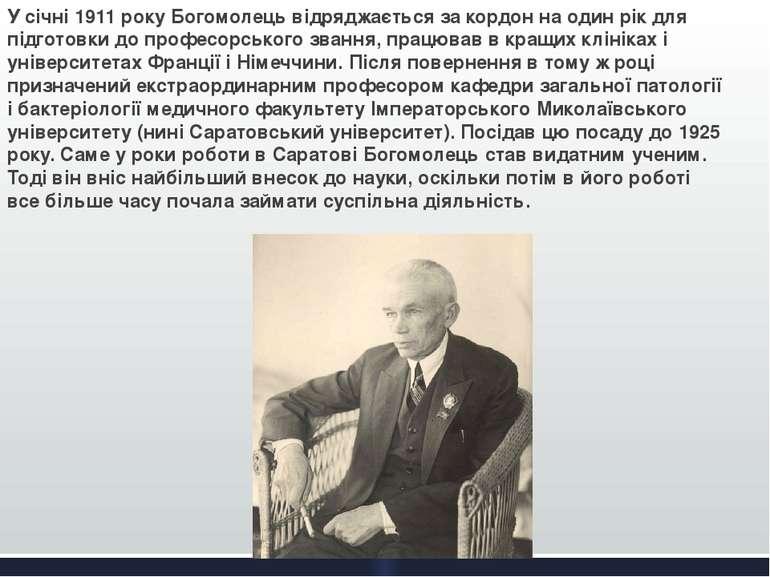 У січні 1911 року Богомолець відряджається за кордон на один рік для підготов...