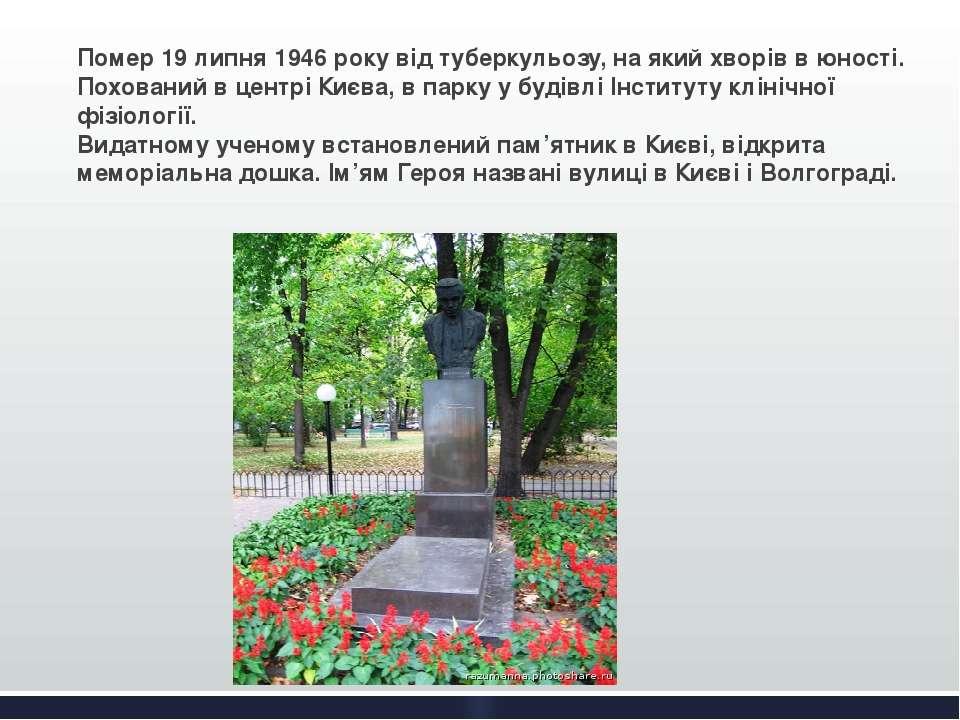 Помер 19 липня 1946 року від туберкульозу, на який хворів в юності. Похований...