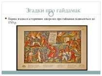 Перша згадка в історичних джерелах про гайдамак відноситься до 1715 р. Згадки...