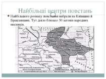 Найбільшого розмаху повстання набрали на Київщині й Брацлавщині. Тут діяло бл...