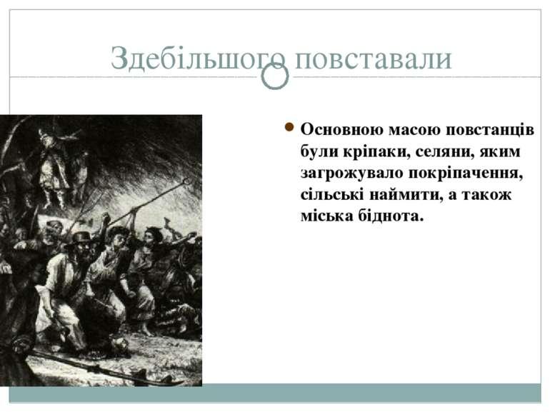 Основною масою повстанців були кріпаки, селяни, яким загрожувало покріпачення...
