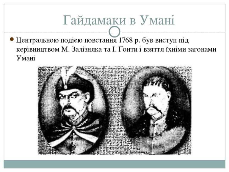 Центральною подією повстання 1768 р. був виступ під керівництвом М. Залізняка...