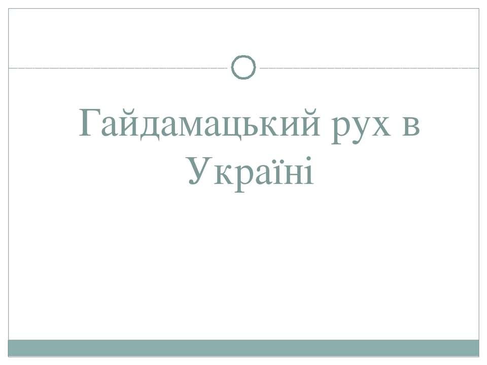 Гайдамацький рух в Україні