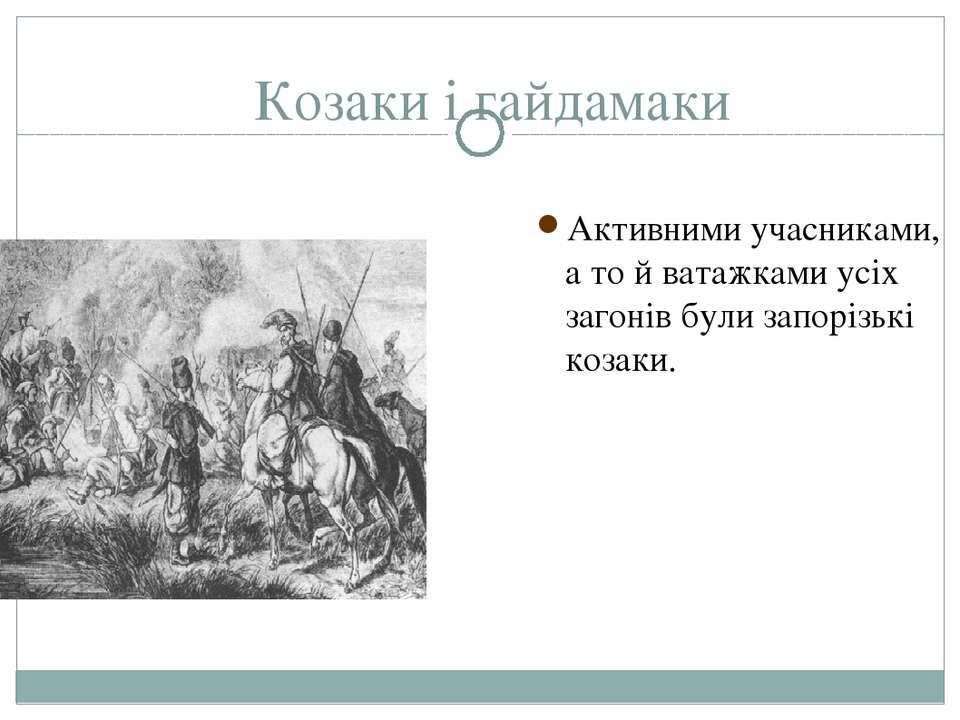 Активними учасниками, а то й ватажками усіх загонів були запорізькі козаки. К...