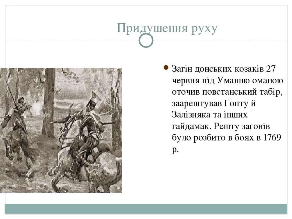 Загін донських козаків 27 червня під Уманню оманою оточив повстанський табір,...