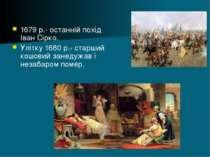 1679 р.- останній похід Іван Сірко. Улітку 1680 р.- старший кошовий занедужав...