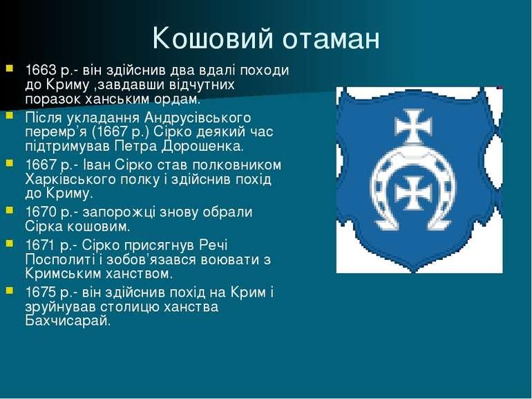 Кошовий отаман 1663 р.- він здійснив два вдалі походи до Криму ,завдавши відч...