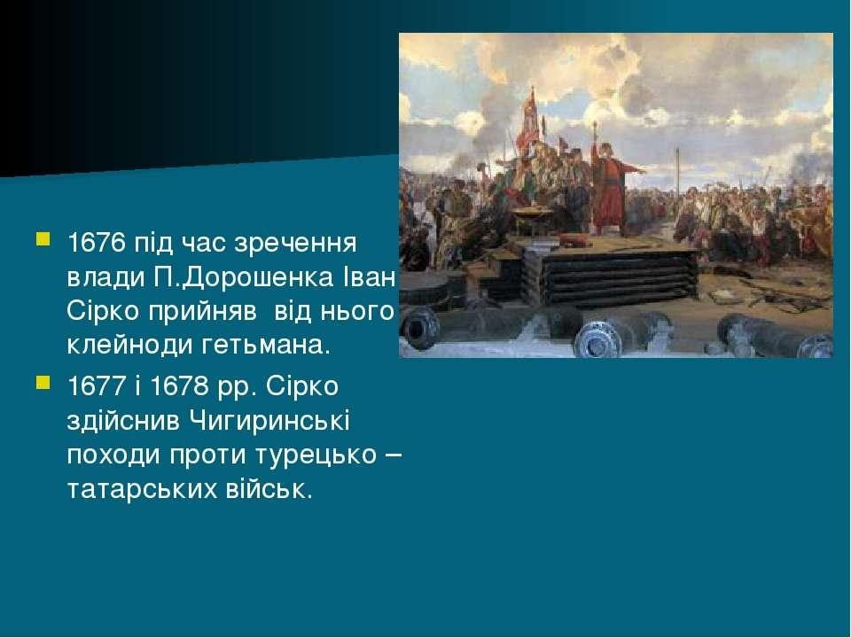 1676 під час зречення влади П.Дорошенка Іван Сірко прийняв від нього клейноди...