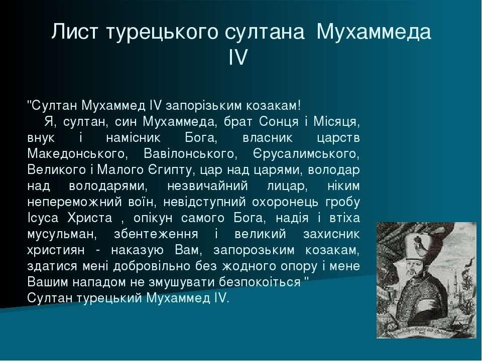"""""""Султан Мухаммед IV запорізьким козакам!  Я, султан, син Мухаммеда, брат С..."""