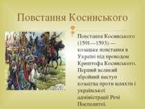 Повстання Косинського Повстання Косинського (1591—1593) — козацьке повстання ...